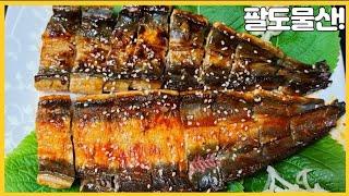 팔도물산의 장어로 맛있는 한끼 with 건어물