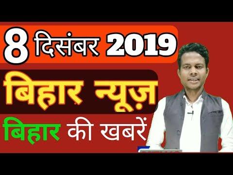 8 december 2019 : Top 20 News of Bihar | seemanchal news | mithilanchal news | magadh | bihar news,
