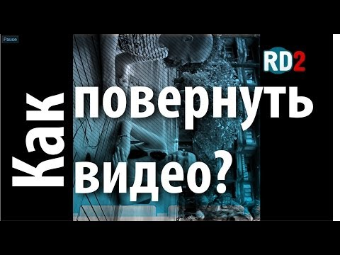 Как повернуть видео? Бесплатный способ повернуть видео в программе Movavi.
