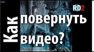 Как повернуть видео? Бесплатный способ повернуть видео в программе Movavi.(ссылка на программу: http://www.movavi.ru/ Как повернуть видео? Бесплатный способ повернуть видео в программе Movavi...., 2014-06-03T12:30:42.000Z)