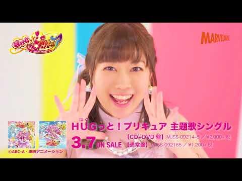 宮本佳那子「We can!! HUGっと!プリキュア」MV(ショートバージョン)