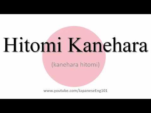 How to Pronounce Hitomi Kanehara