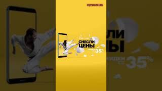"""Рекламный ролик """"Снесли цены"""". vertical"""