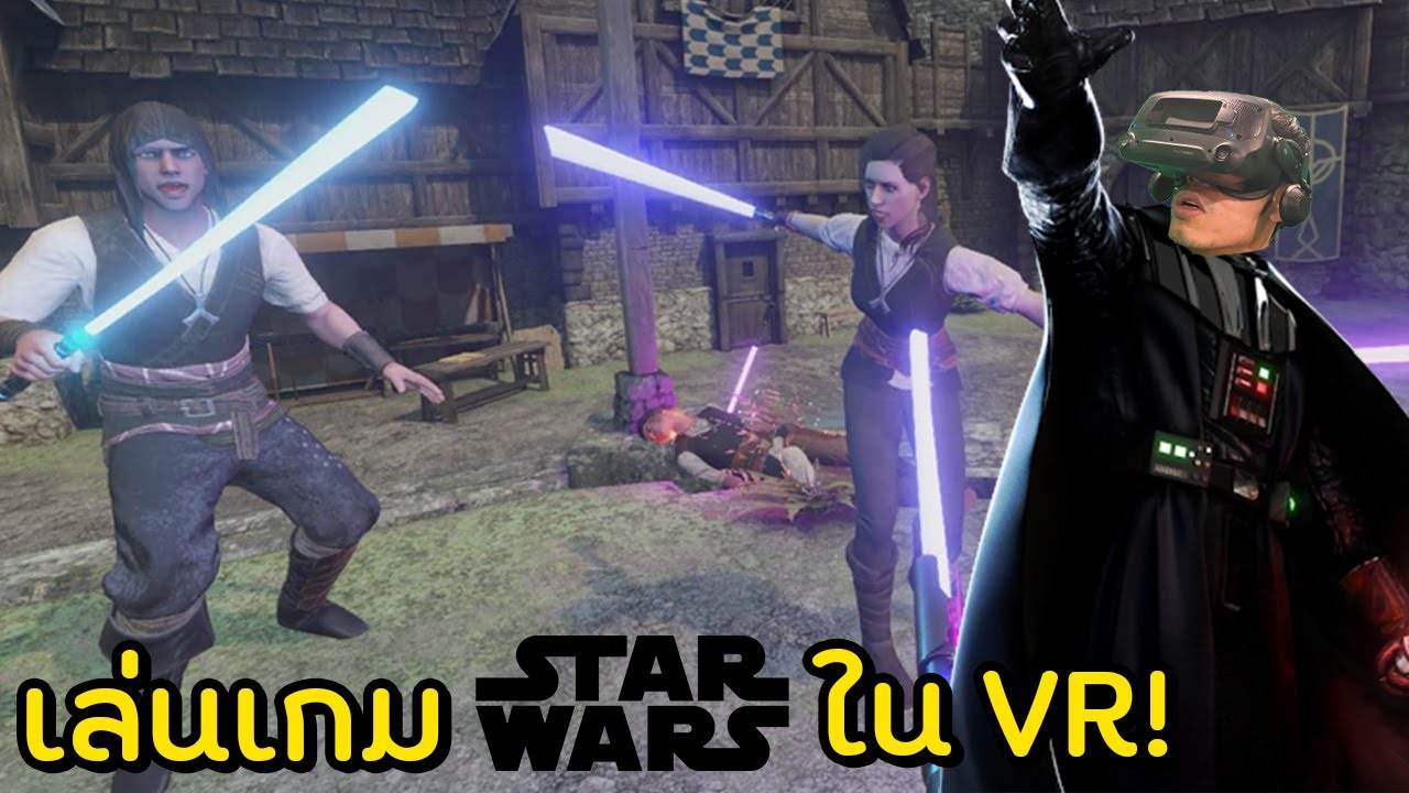 เป็นเจไดได้ง่ายๆที่บ้านคุณใน Starwars VR!