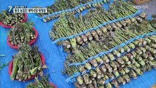[포착! 현장7] 원주 농업인 새벽시장 재개장 / KB…