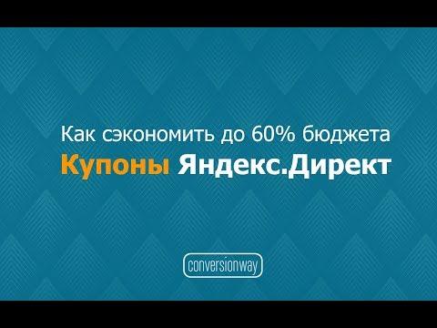 Купоны Яндекс.Директ - Как экономить до 60% бюджета?