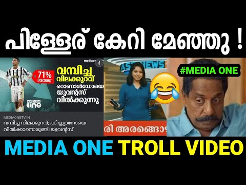 CR7 ഫാൻസ് പഞ്ഞിക്കിട്ടു 😂😂|Media One CR7 News Troll|Media One CR7|Ronaldo News Media One|Jishnu