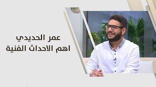 عمر الحديدي - اهم الاحداث الفنية