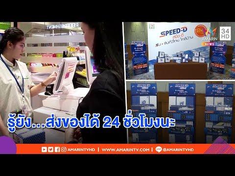 ทุบโต๊ะข่าว : SMEเฮ!ส่งพัสดุทั่วไทย24ชั่วโมง หลัง สสว.จับมือSPEED-Dเพิ่มความสะดวกผ่านเซเว่น 16/05/62