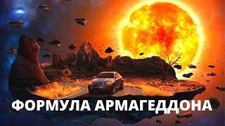 ФОРМУЛА АРМАГЕДДОНА