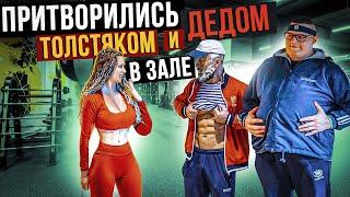 ДЕД Привёл Внука ТОЛСТЯКА в ЗАЛ | GYM PRANK