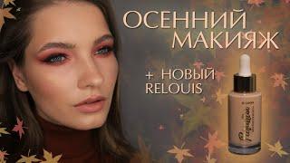 Тест драйв RELOUIS PARADISO осенний красный макияж