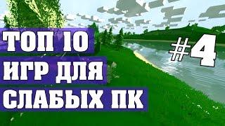 ТОП 10 игр для слабых ПК #4