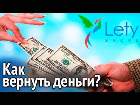 Кэшбэк сервис letyshops.ru, отзывы говорят сами за себя. Кешбек для алиэкспресс и еще 965 магазинов.
