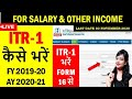 HOW TO FILE INCOME TAX RETURN A.Y 2020-21(WITH FORM 16) FOR SALARIED PERSONS & OTHER INCOME | ITR-1