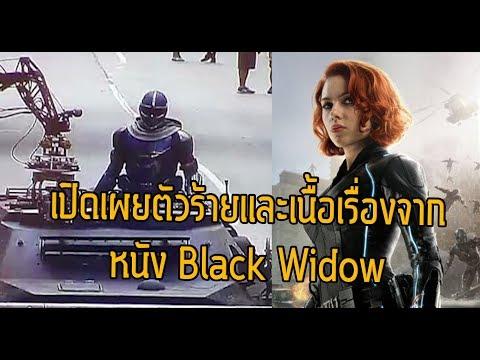เปิดเผยเนื้อเรื่องและตัวร้ายของหนัง Black Widow!!! – Comic World Daily