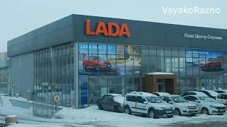 видео Автосалон Лада 1