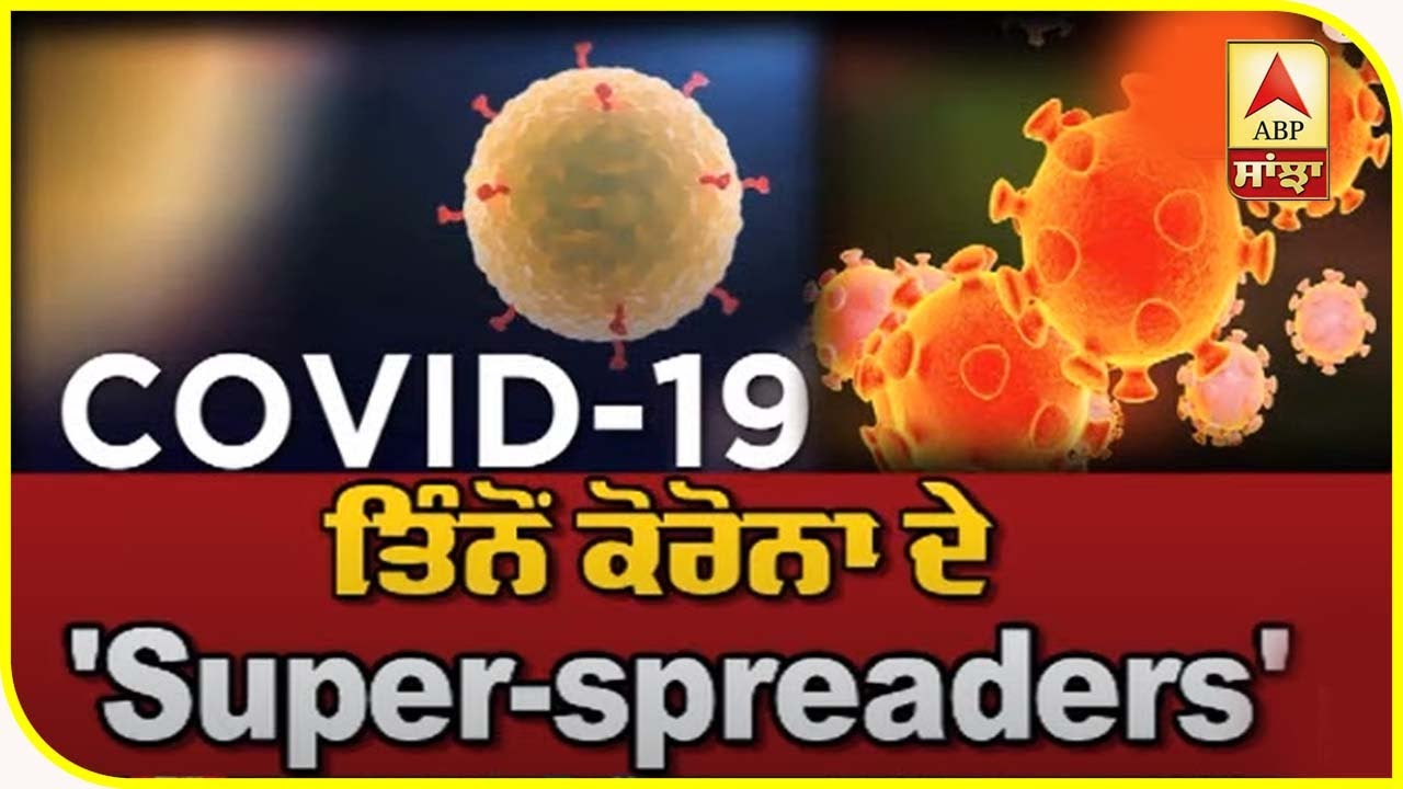 Punjab `ਚ Coronavirus ਦੇ Super-spreaders | ABP Sanjha