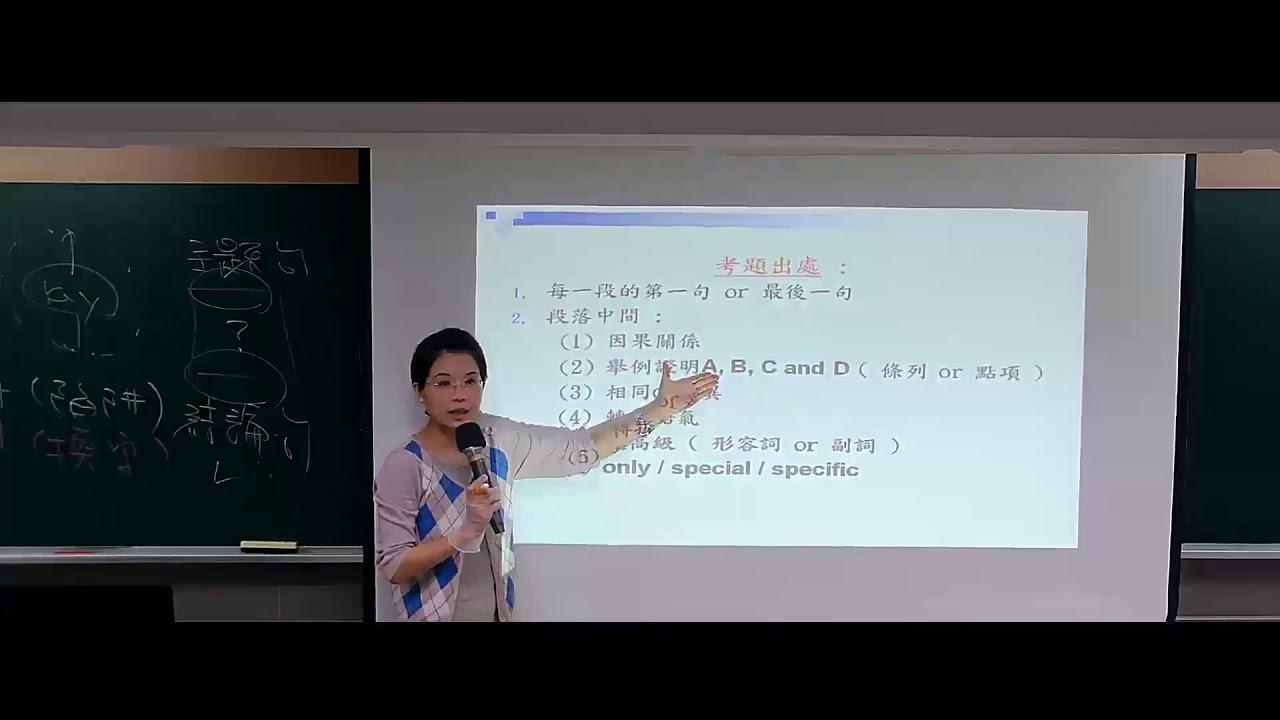 高點登峰 英文閱讀測驗答題技巧講座重點精華 - YouTube
