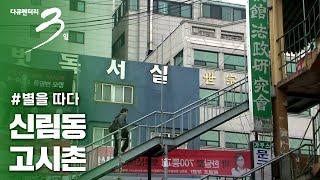 [다큐3일] 신림동 고시촌 3일 [풀영상]