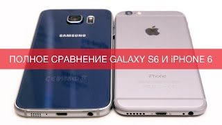 Galaxy S6 против iPhone 6 - iPhone 6 против Galaxy S6