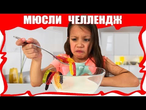 МЮСЛИ ЧЕЛЛЕНДЖ Можно ли Есть с Молоком Попкорн Skittles M&M's Weird Cereal Challenge // Вики Шоу