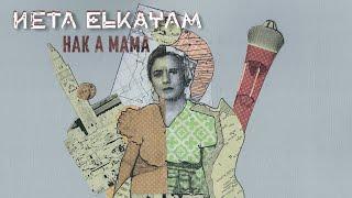 NETA ELKAYAM - HAK A MAMA