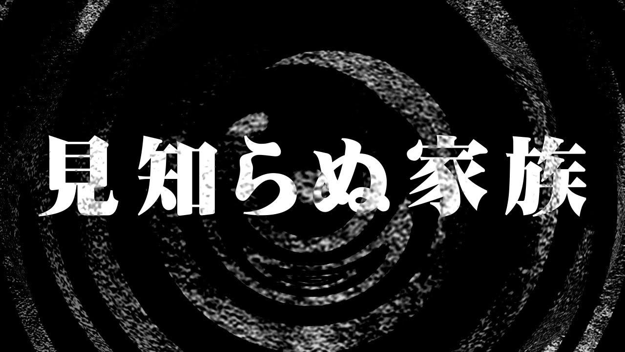 【朗読】 見知らぬ家族 【営業のKさんシリーズ】