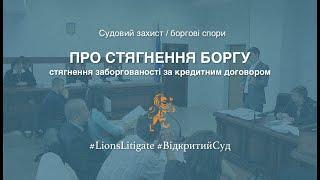 видео Судове рішення про стягнення заборгованості за кредитним договором