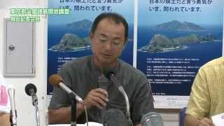 東京都尖閣諸島現地調査記録映像(4)