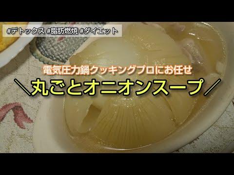 【#7クッキングプロ】にお任せ私の丸ごとオニオンスープ~脂肪燃焼とデトックスでダイエットに効果的~丸ごと煮込んで甘味アップ