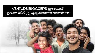 Venture Bloggers ഈലേക്ക് ഇവരെ തിരിച്ചു എടുക്കാണോ🤔വേണ്ടയോ😏