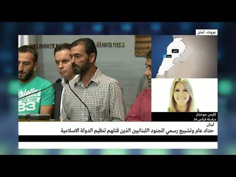 حداد عام وتشييع رسمي للجنود اللبنانيين الذين قتلهم تنظيم -الدولة الإسلامية-
