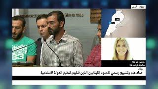 حداد عام وتشييع رسمي للجنود اللبنانيين الذين قتلهم تنظيم