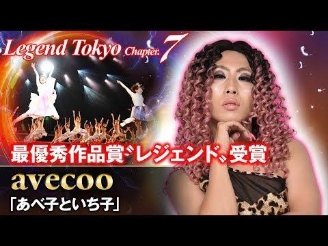 "Legend Tokyo Chapter.7 WINNER!! | avecoo | ""あべ子といち子 -aveco♀&ichico♀-"""