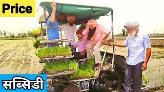 सस्ते में धान लगाये इस मशीन से Rice Transplanter machine |Price  Subsidy| धान की खेती |Paddy planter