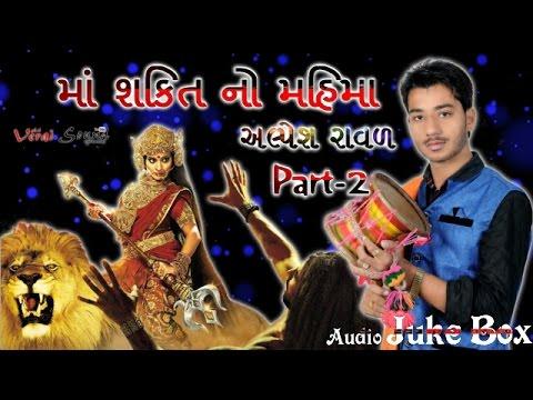 Alpesh RavalBotadMaa Shakti No MahimaPart22016Gujarati Dakla