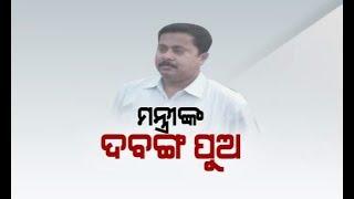 Odisha Minister Badri Patra's Son Rowdyism