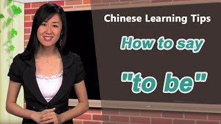 "How to say ""to be"" in Chinese - Chinese Learning Tips with Yoyo Chinese"