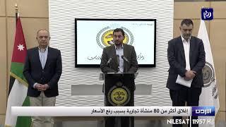 إغلاق أكثر من 80 منشأة تجارية بسبب رفع الأسعار 27/3/2020
