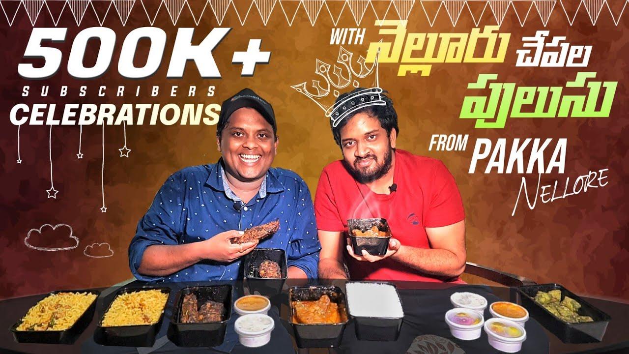 500K+ Subscribers ft.Mahidhar Vibes | TastyTeja | Nellore Chepala Pulusu | Jabardasth Teja |FoodVlog