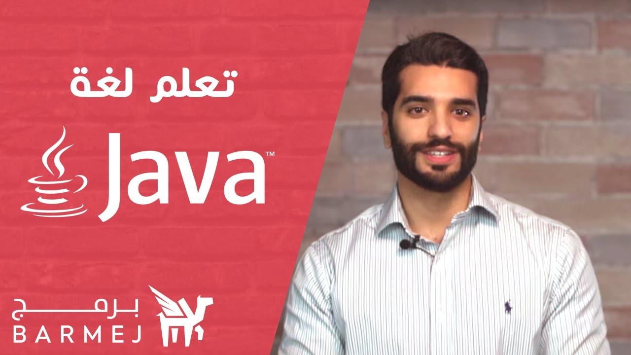 #1  تعلم لغة جافا       لغة البرمجة