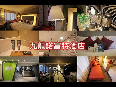 九龍諾富特酒店 Novotel Hong Kong Nathan Road Kowloon 交通方便的酒店 品坊餐廳自助餐 周邊美食集中