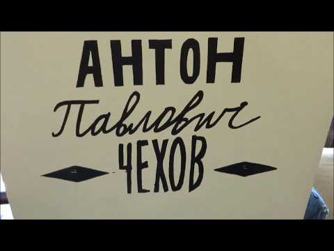 """Дорога на Берлин. Звенигород.  Кафе """"Здесь был Чехов""""."""