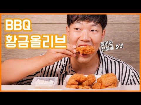 BBQ 황금올리브 치킨 레전드급 리얼사운드 먹방! | BBQ Chicken Eating show! mukbang!