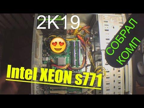 Совместимость, и актуальность в 2К19 S775 S771 XEON E5430
