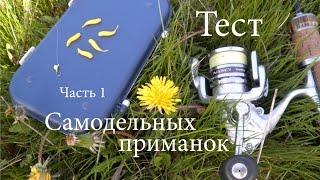 Рыбалка под Киевом на ультралайт микроджиг наноджиг Ловля окуня, красноперки на силиконовые приманки