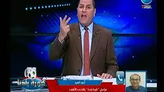 مراسل كورة بلدنا داخل النادي الأهلي يكشف سبب إلغاء مباراة الأهلي في بطولة السوبر السعودي المصري