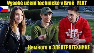Высшее образование в Чехии #2 | Технический университет в Брно VUT Brno, FEKT