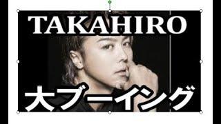 EXILE TAKAHIRO ファン4000人から大ブーイング!